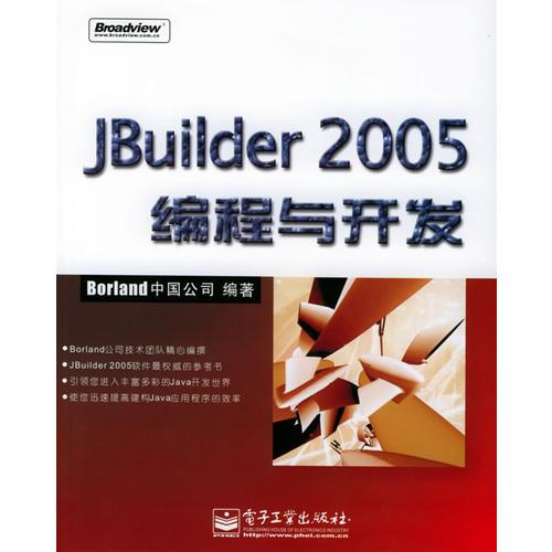 JBuilder 2005 编程与开发