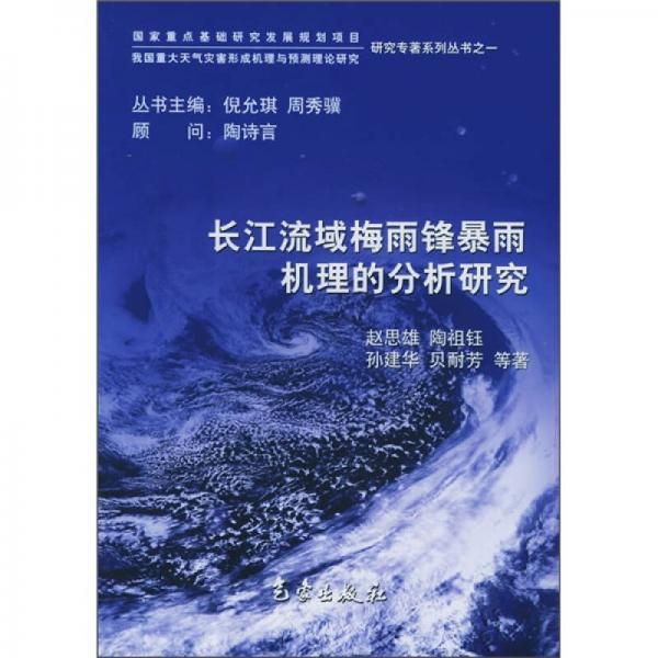 长江流域梅雨锋暴雨机理的分析研究