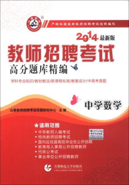 山香教育·教师招聘考试高分题库精编:中学数学(2014最新版)