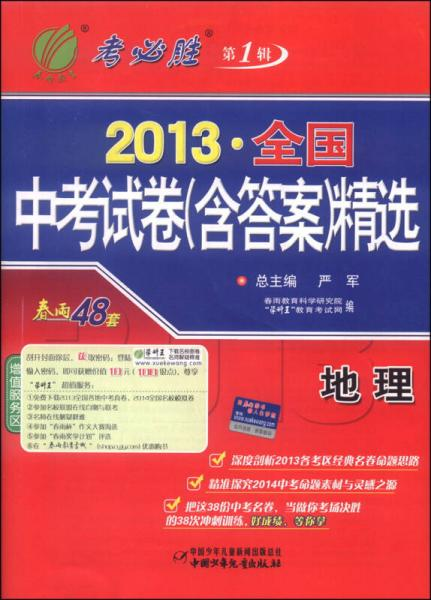 春雨教育·考必胜(第1辑)·2013全国中考试卷(含答案)精选:地理