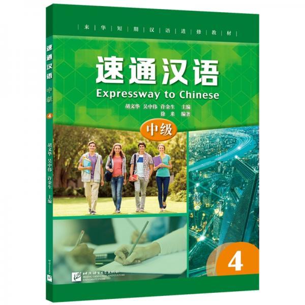 速通汉语中级4