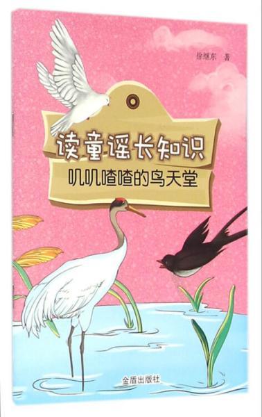 读童谣长知识·叽叽喳喳的鸟天堂