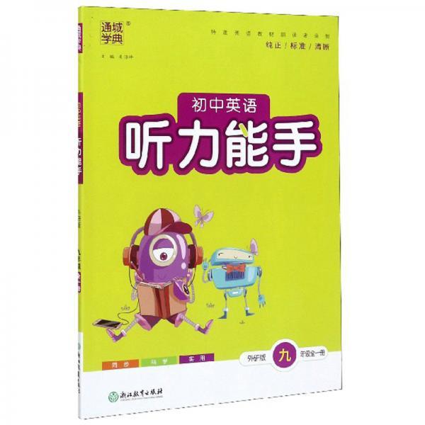 初中英语听力能手(九年级全1册外研版)