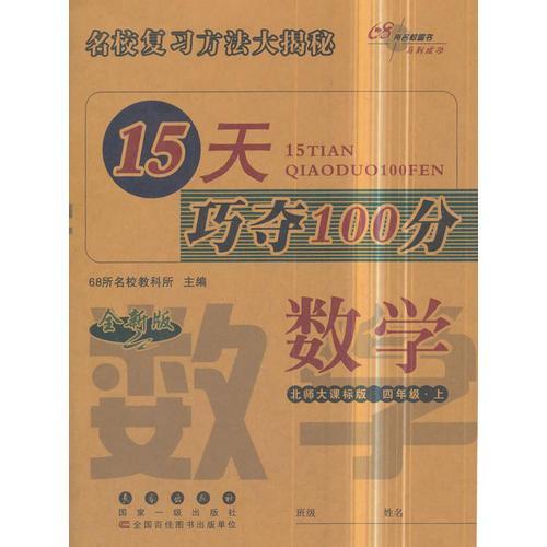 15天巧夺100分数学四年级上册18秋(北师大课标版)全新版