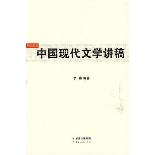 中国现代文学讲稿(代销)