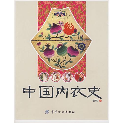 中国内衣史