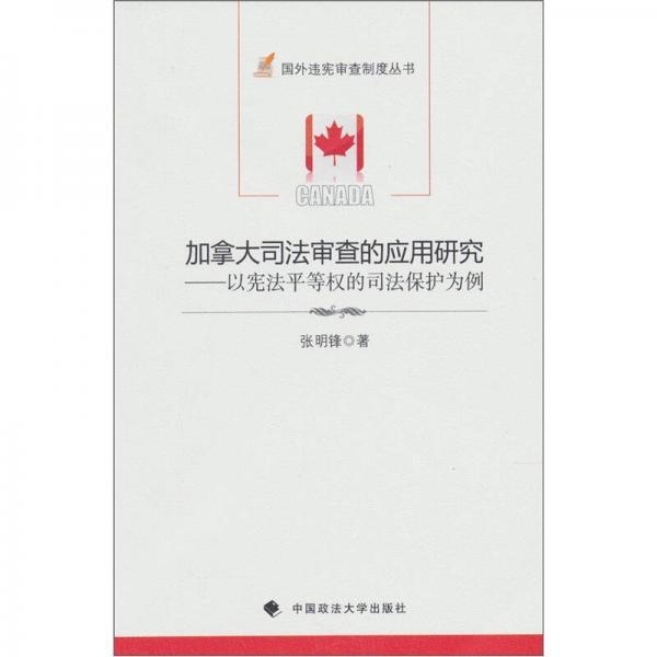加拿大司法审查的应用研究:以宪法平等权的司法保护为例