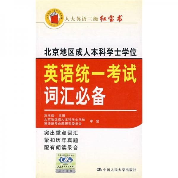人大英语三级红宝书:北京地区成人本科学士学位英语统一考试词汇必备