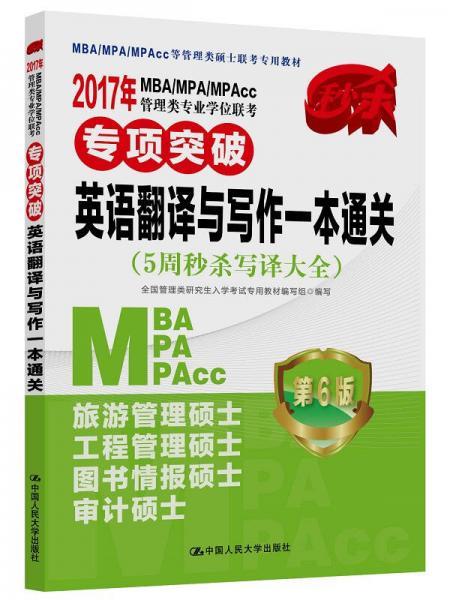 2017年 MBA/MPA/MPAcc管理类专业学位联考专项突破  英语翻译与写作一本通关 (5周秒杀写译大全)