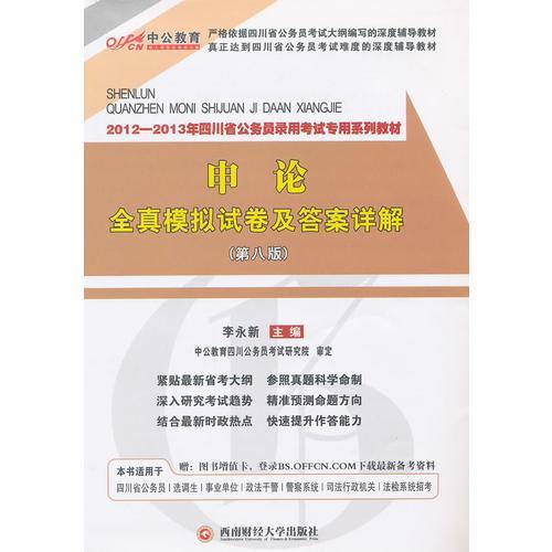 中公版﹒2012-2013申论全真模拟试卷及答案详解-四川公务员考试
