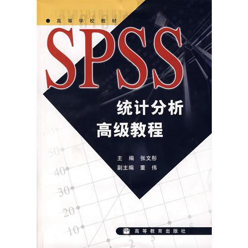 SPSS统计分析高级教程
