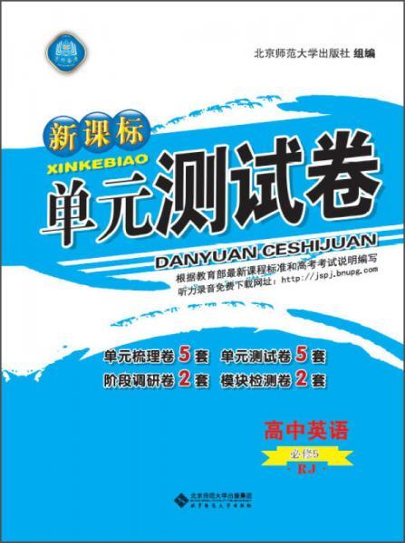 新课标单元测试卷 高中英语(必修5 RJ)