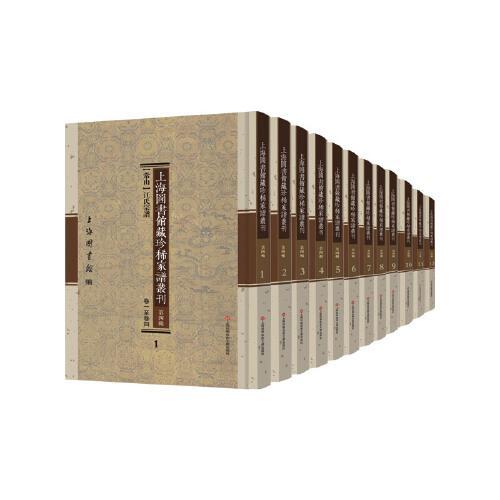 上海图书馆藏珍稀家谱丛刊(第四辑)