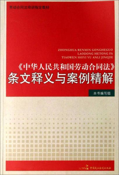 《中华人民共和国劳动合同法》条文释义与案例精解