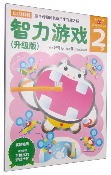 多湖辉新头脑开发丛书:智力游戏2岁(升级版)