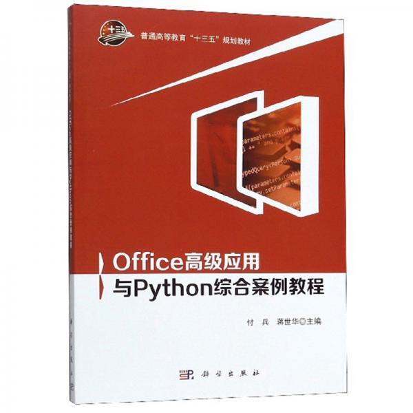Office高级应用与Python综合案例教程