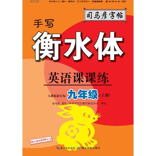 司马彦字帖    英语课课练·九年级(上册)·手写衡水体 (适用于19秋)