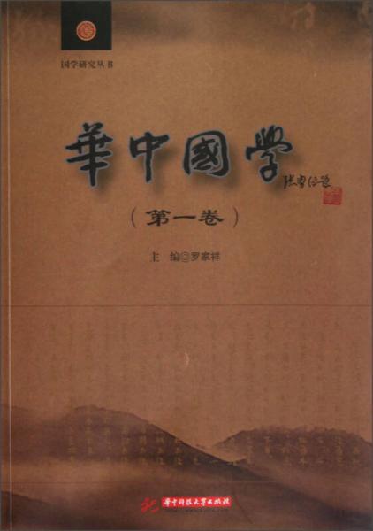国学研究丛书:华中国学(第1卷)