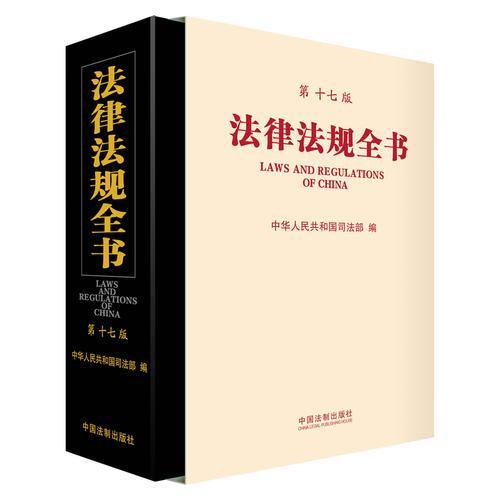 法律法规全书(第十七版)