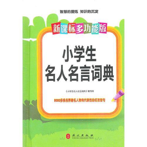 新课标多功能-小学生名人名言词典
