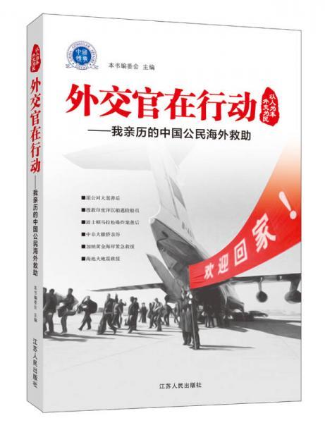外交官在行动——我亲历的中国公民海外救助