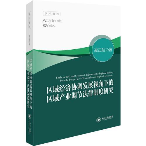 区域经济协调发展视角下的区域产业调节法律制度研究