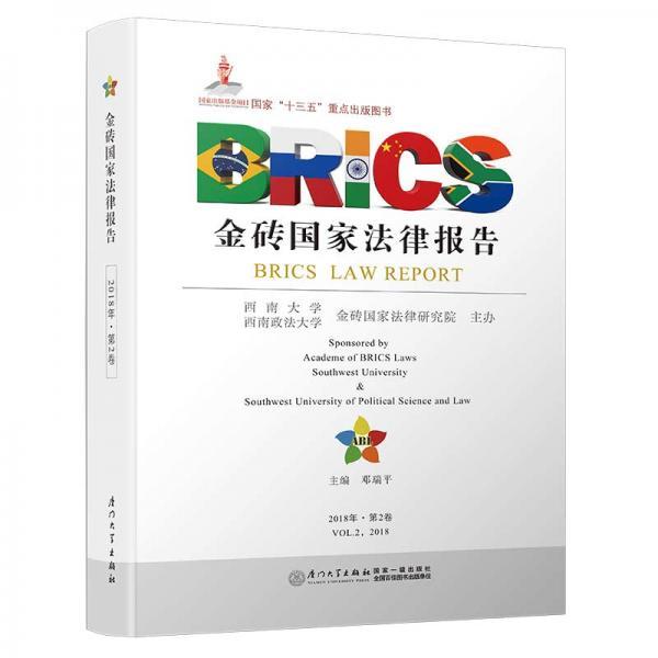金砖国家法律报告(第二卷)/金砖国家法律报告