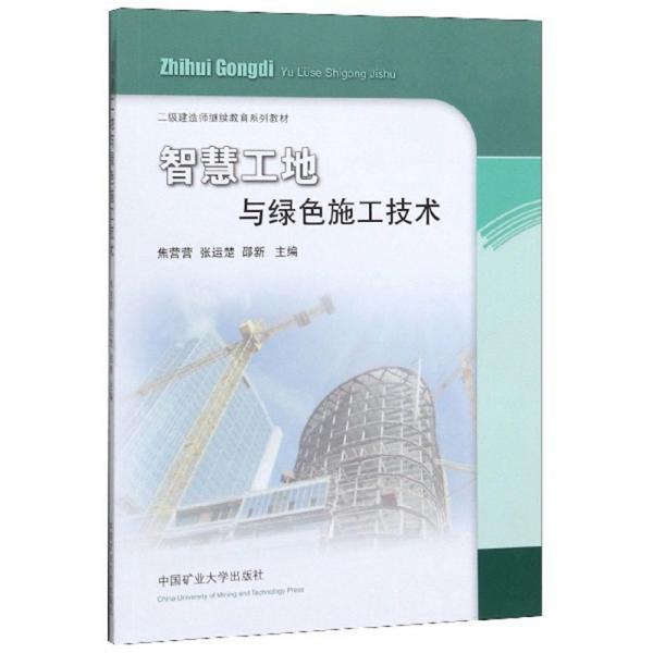 智慧工地与绿色施工技术/二级建造师继续教育系列教材