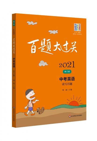 2021百题大过关.中考英语:读写百题(修订版)