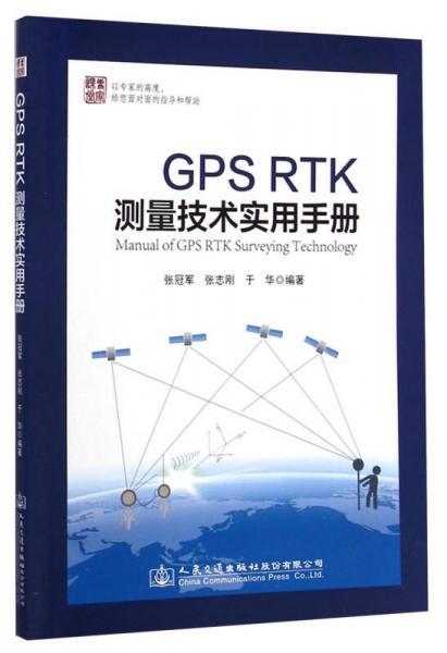 GPS RTK测量技术实用手册