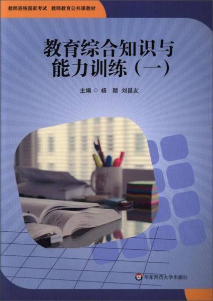 教育综合知识与能力训练(一)/教师资格国家考试·教师教育公共课教材