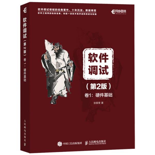软件调试第2版卷1:硬件基础