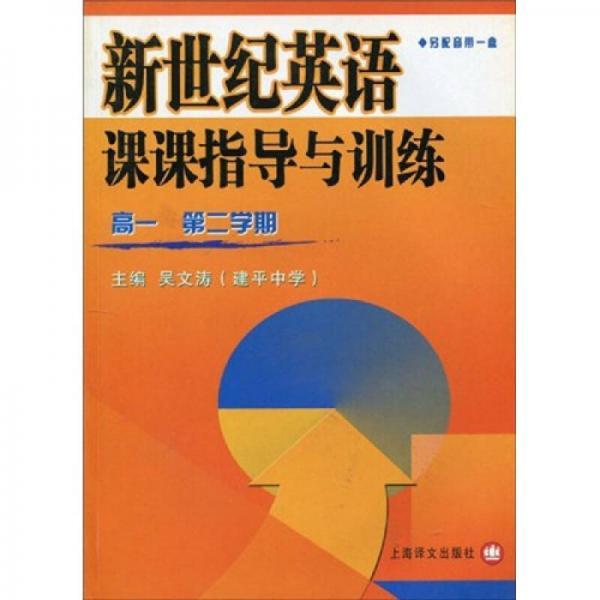 新世纪英语课课指导与训练(高1第2学期)