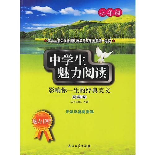 中学生魅力阅读:影响你一生的经典美文.夏韵卷(七年级)