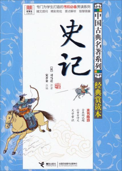 优等生必读文库·中国古典名著系列:史记(经典赏读本)