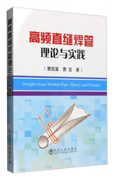 高频直缝焊管理论与实践