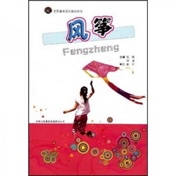 全民健身项目指导用书:风筝
