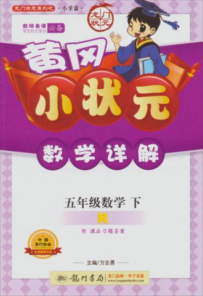 龙门状元系列之(小学篇)·黄冈小状元数学详解:5年级数学(下)(R)(2014年春季使用)