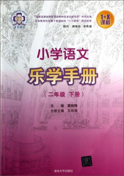 1+X课程:小学语文乐学手册(2年级下册)
