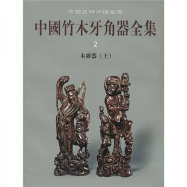 中国竹木牙角器全集2:木雕器(上)