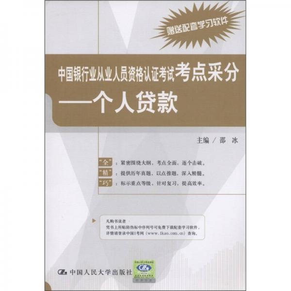 中国银行业从业人员资格认证考试考点采分:个人贷款