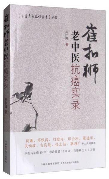 中医名家临证实录丛书:崔扣狮老中医抗癌实录