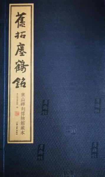 旧拓瘗鹤铭:焦山碑刻博物馆藏本