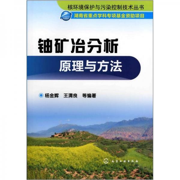 铀矿冶分析原理与方法