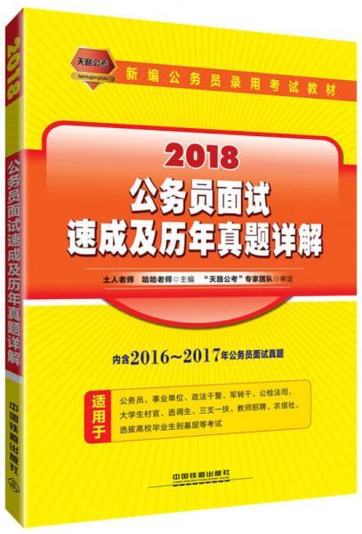 公务员面试速成及历年真题详解(2018国版)