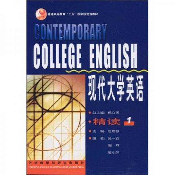 现代大学英语(精读1)