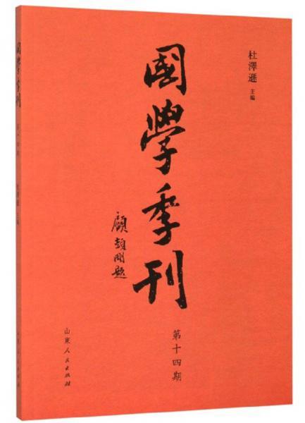 国学季刊(第14期)