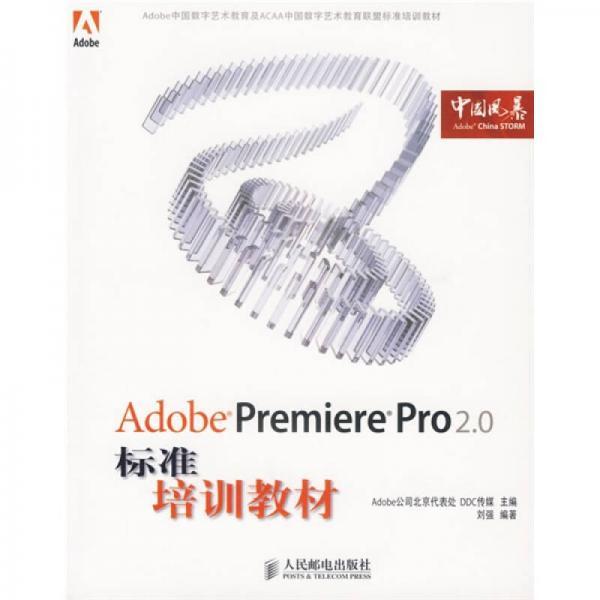 Adobe Premiere Pro 2.0标准培训教材