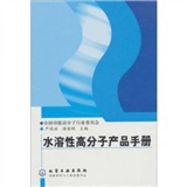 水溶性高分子产品手册