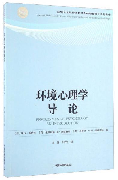 环境心理学导论